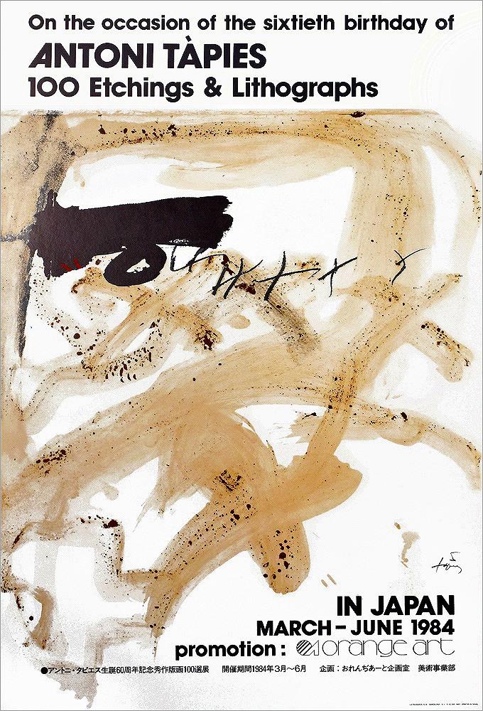 エキシビジョンポスター(リトグラフ) アントニ・タピエス 生誕60周年記念秀作版画100選展