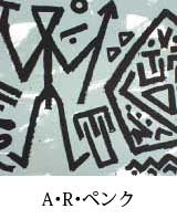 A・R・ペンク