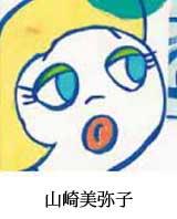 山崎美弥子